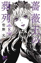 表紙: 薔薇王の葬列 8 (プリンセス・コミックス) | 菅野文
