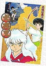 犬夜叉 ワイド版 / 1 DVD付き特別版 (少年サンデーコミックススペシャル)