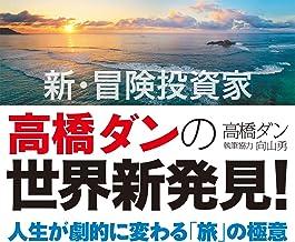 表紙: 新・冒険投資家 高橋ダンの世界新発見!人生が劇的に変わる「旅」の極意 (扶桑社BOOKS) | 高橋 ダン