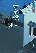 表紙: 御宿かわせみ5幽霊殺し (文春文庫) | 平岩 弓枝