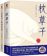 作家榜经典:枕草子(附182页精美植物图谱,畅销千年的日本文学经典,未删节插图珍藏版) (大星文化出品)