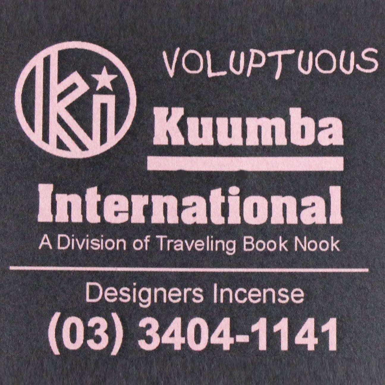 揮発性典型的な飼い慣らすKUUMBA (クンバ)『incense』(VOLUPTUOUS) (Regular size)