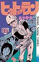 ヒットエンドラン(12) (少年サンデーコミックス)