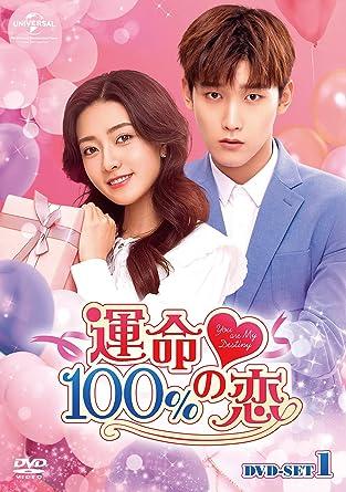 [DVD]運命100%の恋 DVD-SET1