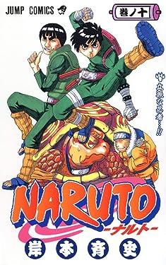 Naruto, Vol. 10 (Japanese Edition)