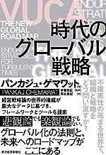 表紙: VUCA時代のグローバル戦略 | 琴坂 将広