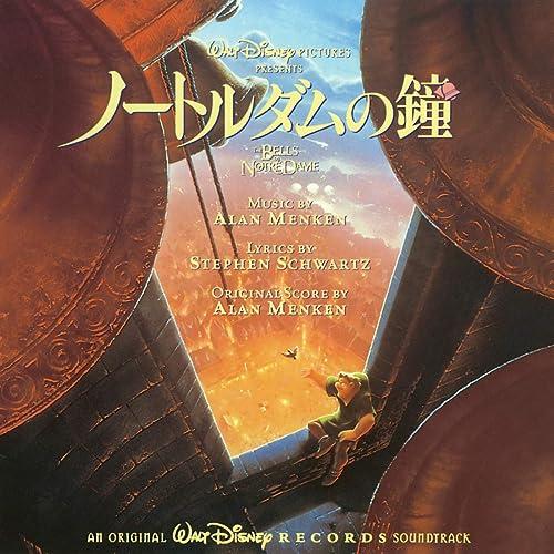 サムデイ(Someday) 『ノートルダムの鐘』