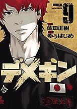 表紙: デメキン 9 (ヤングチャンピオン・コミックス) | ゆうはじめ
