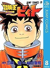 表紙: 冒険王ビィト 8 (ジャンプコミックスDIGITAL)   三条陸