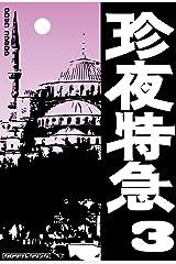珍夜特急3―トルコ・バルカン半島― Kindle版