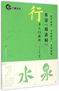 Copybook of Mi Fu's Calligraphy on Sichuan Silk (Introductory Tutorial to Running Script) (Chinese Edition)