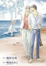 表紙: 海とヘビースモーカー (シトロンコミックス) | 峰島なわこ