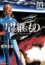 星を継ぐもの(3) (ビッグコミックススペシャル)