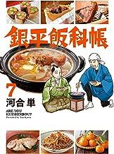 表紙: 銀平飯科帳(7) (ビッグコミックス) | 河合単