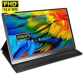 モバイルモニター モバイルディスプレイ 15.6インチ Lepow スイッチ用モニター IPSパネル 薄い 軽量 1920x1080FHD USB Tpye-C/mini HDMI/スタンド付 3年保証付スタンド付 (グレー)