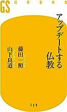 表紙: アップデートする仏教 | 藤田一照