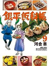 表紙: 銀平飯科帳(9) (ビッグコミックス) | 河合単