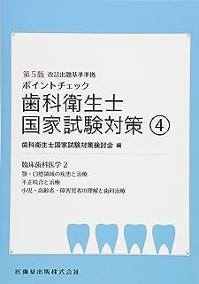 歯科衛生士国家試験対策4 第5版 臨床歯科医学2 (ポイントチェック)