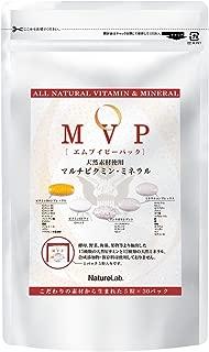 MVP (マルチビタミン・ミネラルパック) 30日分