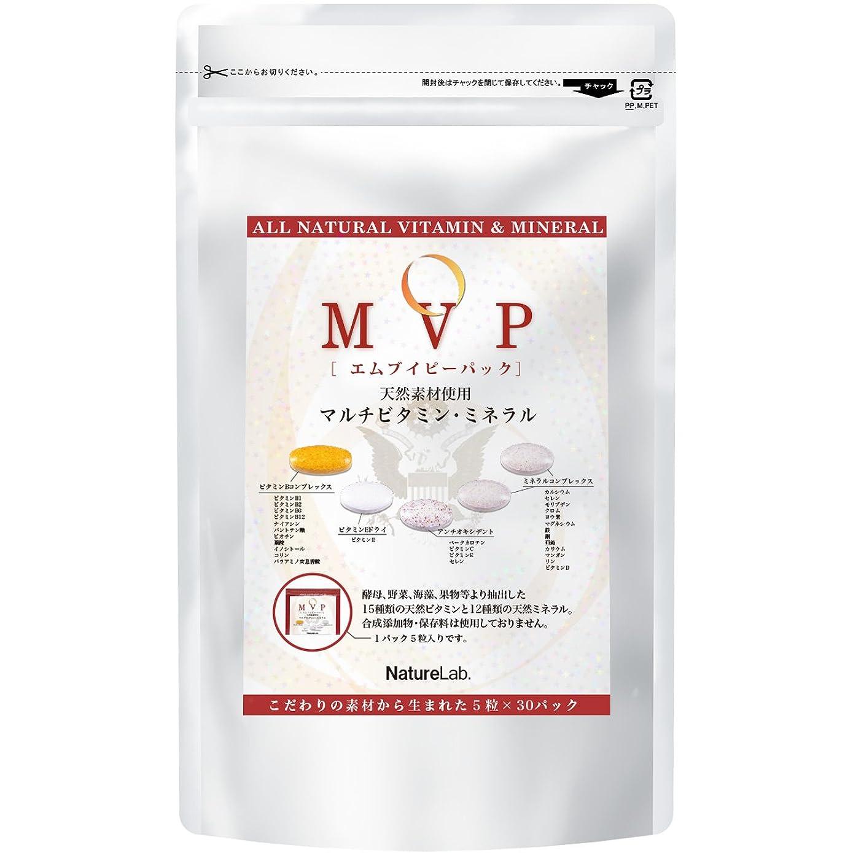 選ぶピアース傾向がありますMVP (マルチビタミン?ミネラルパック) 30日分