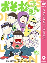 おそ松さん 9 (マーガレットコミックスDIGITAL)