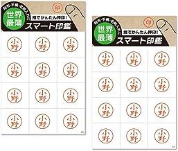 スマート印鑑 小野 2枚セット 200-0053