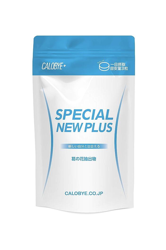 発行過度の処分した【カロバイプラス公式】CALOBYE+ Special New Plus(カロバイプラス?スペシャルニュープラス) …