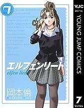 表紙: エルフェンリート 7 (ヤングジャンプコミックスDIGITAL) | 岡本倫