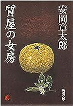 表紙: 質屋の女房(新潮文庫)   安岡章太郎