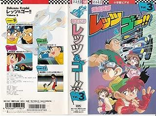 爆走兄弟レッツ&ゴー!! VOL.3 [VHS]