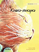 Кошка-лекарка: Belarusian Edition of The Healer Cat (Russian Edition)