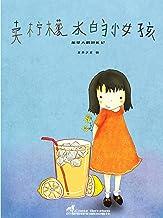 卖柠檬水的小女孩: 加拿大奶爸札记 (Chinese Edition)