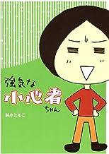 表紙: 強気な小心者ちゃん (コミックエッセイ) | 鈴木 ともこ