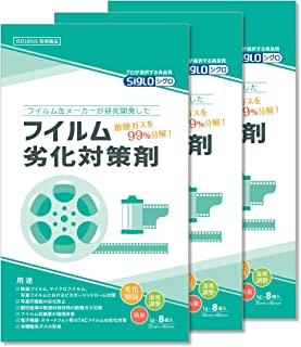 SIGLO シグロ フイルム劣化対策剤 3パックセット