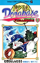 ドラベース ドラえもん超野球(スーパーベースボール)外伝(6) (てんとう虫コミックス)
