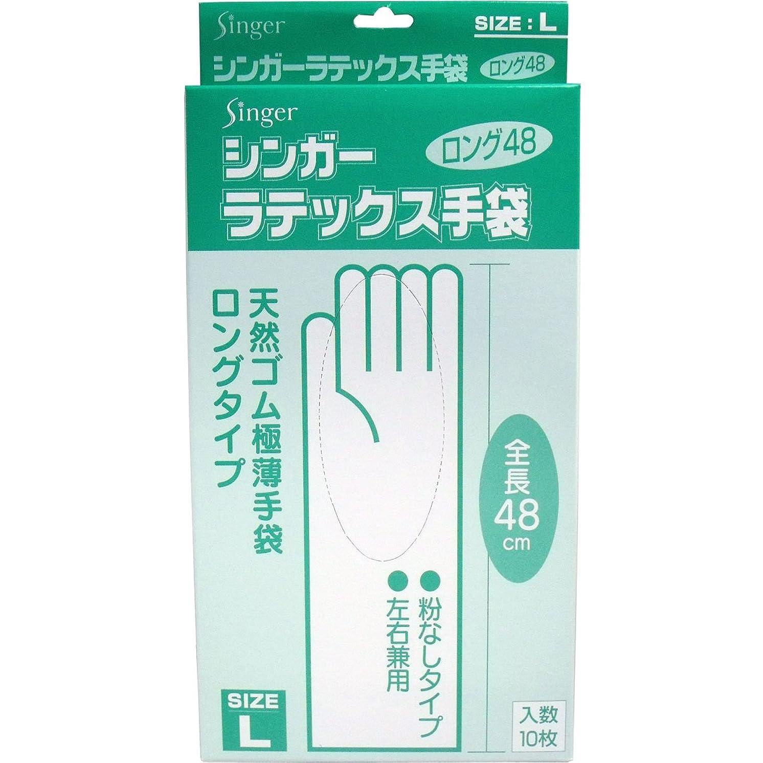 ウッズごみロデオシンガーラテックス手袋 天然ゴム極薄手袋 ロングタイプ Lサイズ 10枚入