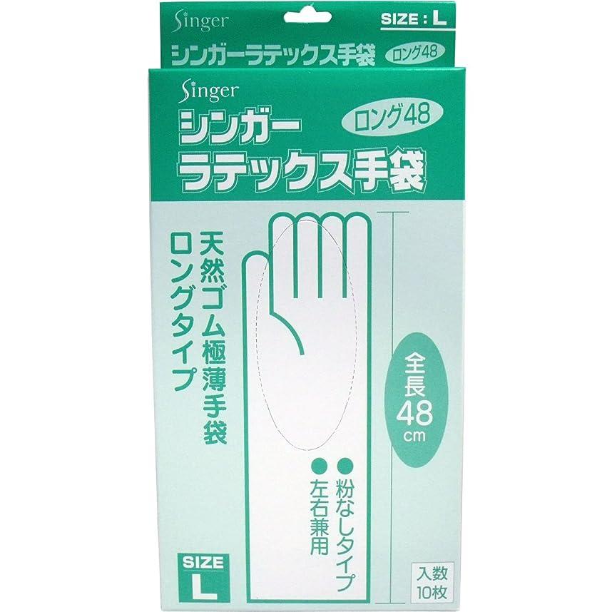 文字サンドイッチ添加シンガーラテックス手袋 天然ゴム極薄手袋 ロングタイプ Lサイズ 10枚入【5個セット】
