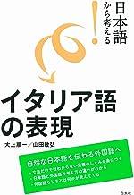 表紙: 日本語から考える! イタリア語の表現 | 大上順一