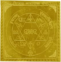 Vijay Sahayak Yantra in Thick Copper/Gold Plated/Pure Silver Premium Quality Blessed and Energized (3 Inch X 3 Inch Copper...