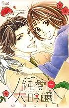 表紙: 純愛大吟醸(1) (フラワーコミックスα) | 山田こもも