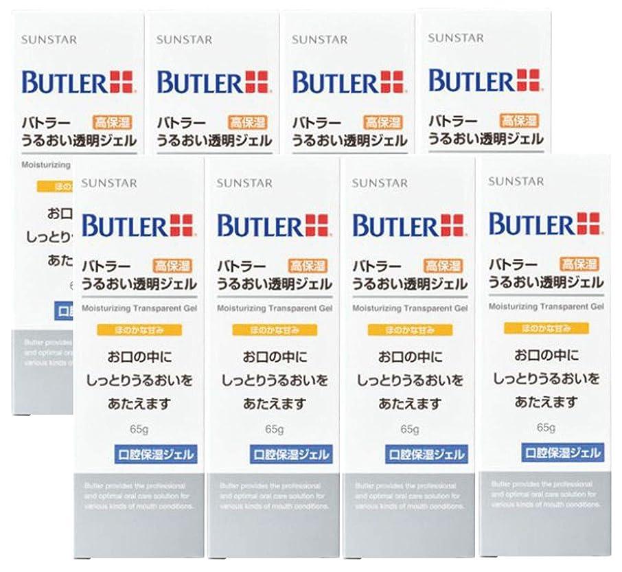 拡散する無別にサンスター バトラー(BUTLER) うるおい透明ジェル 65g × 8本