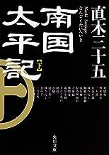 南国太平記 下 (角川文庫)