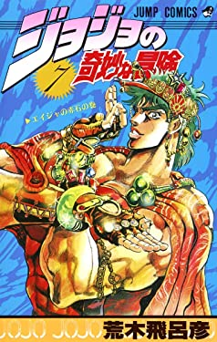 JOJO'S BIZARRE ADVENTURE Vol.7 ( Japanese Edition )