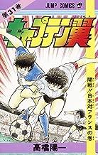 Captain Tsubasa (No. 31 volumes) (Jump Comics) (1988) ISBN: 4088518810 [Japanese Import]