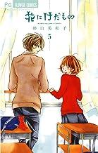 表紙: 花にけだもの(5) (フラワーコミックス) | 杉山美和子