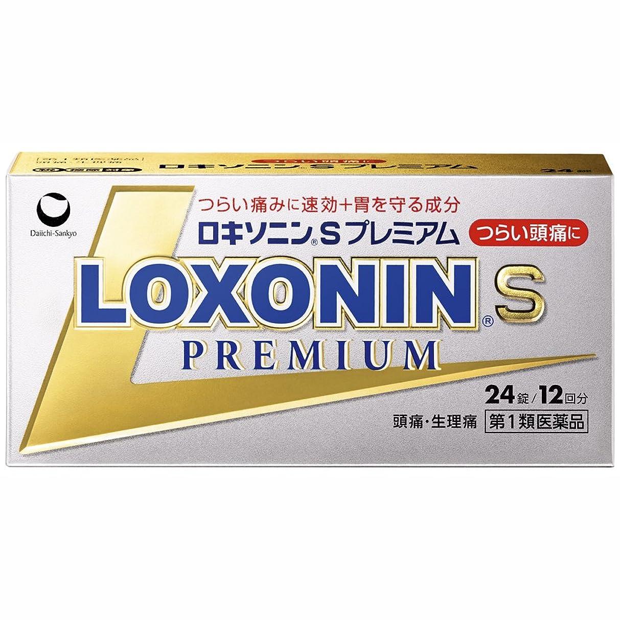 かかわらず悪因子ただ【第1類医薬品】ロキソニンSプレミアム 24錠 ※セルフメディケーション税制対象商品