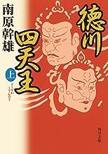 表紙: 徳川四天王(上) (角川文庫) | 南原 幹雄