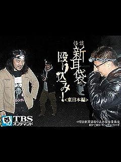 映画「怪談新耳袋 殴り込み! 東日本編」【TBSオンデマンド】