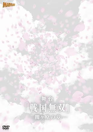 舞台『戦国無双』関ヶ原の章 [DVD]