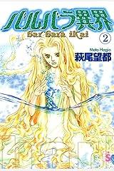 バルバラ異界(2) (flowers コミックス) Kindle版